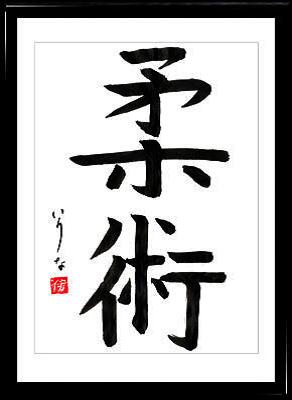jujitsu efjjsd presentation kanji.jpg