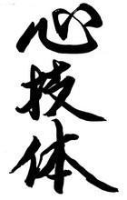 kanji shin gi tai